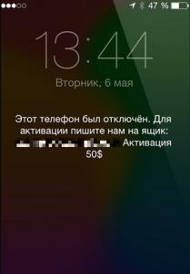 Заблокований iPhone або iPad шахраями?
