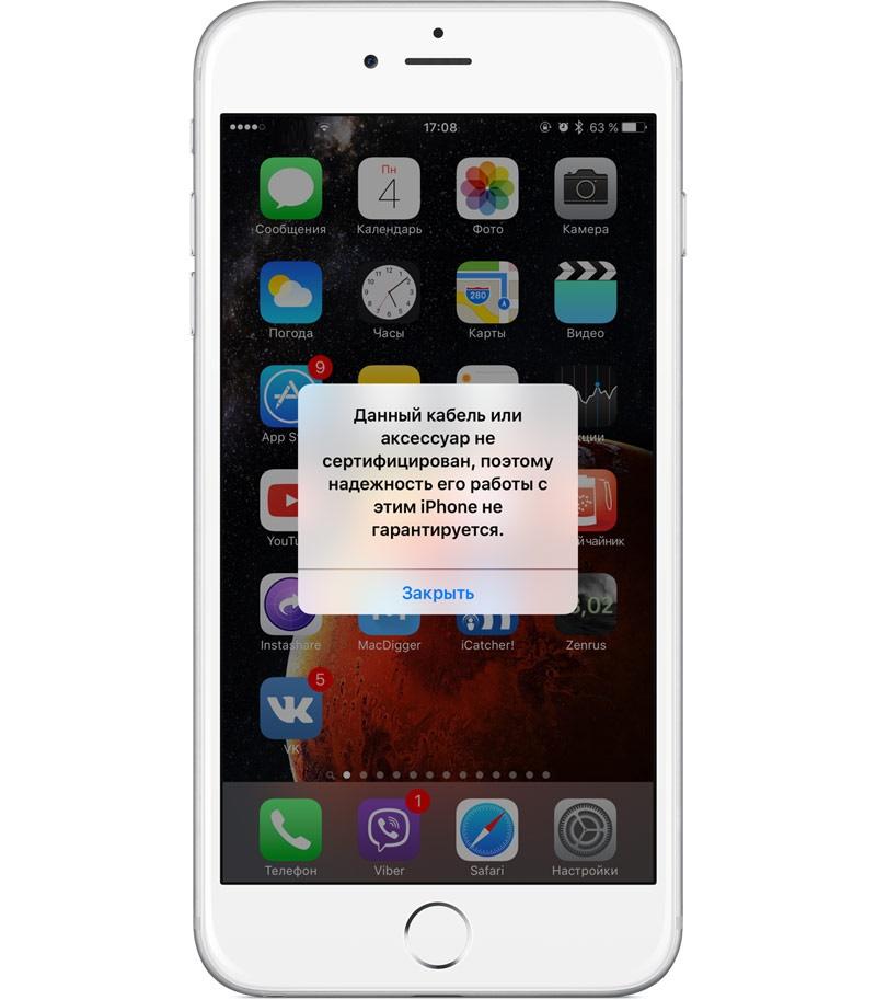 Не заряджається iPhone або iPad?