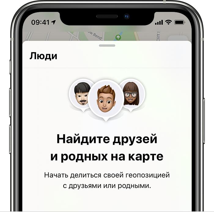 """Як дізнатися місцезнаходження знайомих через додаток """"Знайти друзів"""" на iPhone і iPad"""