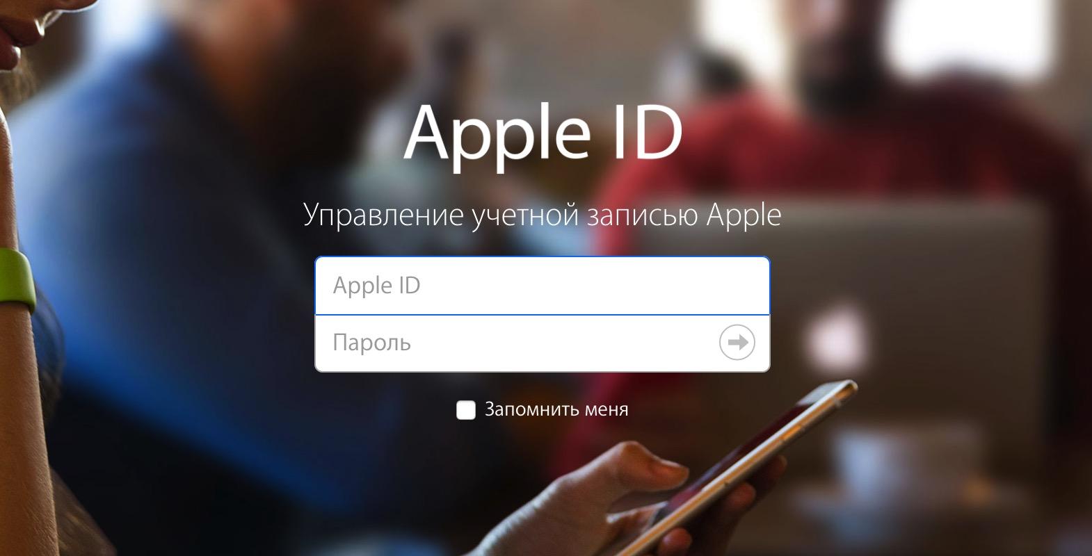 Как изменить имя учётной записи в Apple ID на iPhone, iPad и Mac